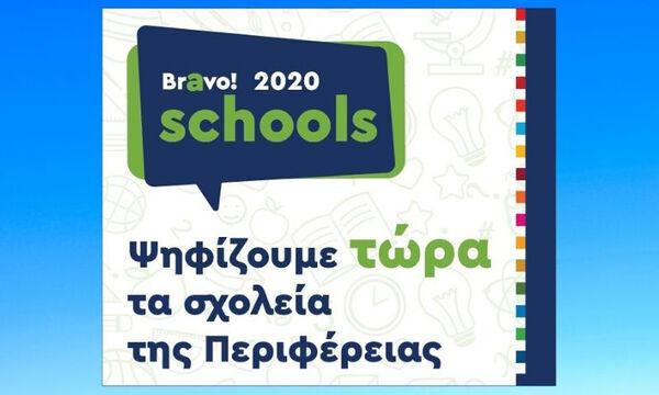 Bravo Schools 2020: Ας δώσουμε το δικό μας παρόν στις προτάσεις των παιδιών για έναν καλύτερο κόσμο