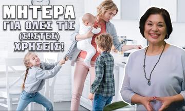 Μαμά Προπονήσου: Μαμά για όλες τις σωστές χρήσεις (vid)