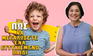 Μαμά Προπονήσου: Πώς να μεγαλώσετε ένα ευτυχισμένο παιδί