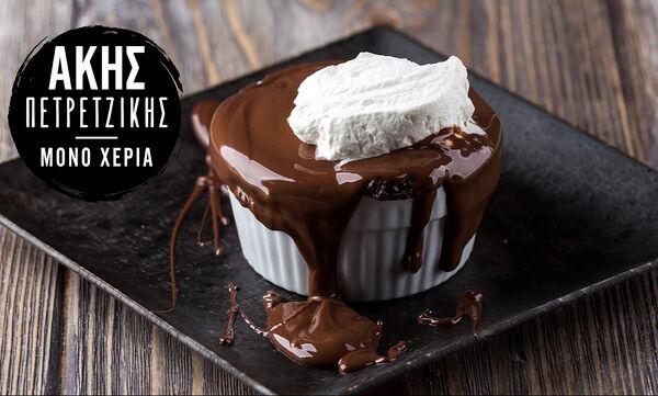 Άκης Πετρετζίκης: Ζουμερό σουφλέ σοκολάτας γάλακτος σε λίγα λεπτά
