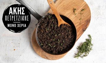Άκης Πετρετζίκης: Συνταγή για μυρωδάτη και πεντανόστιμη duxelle μανιταριών