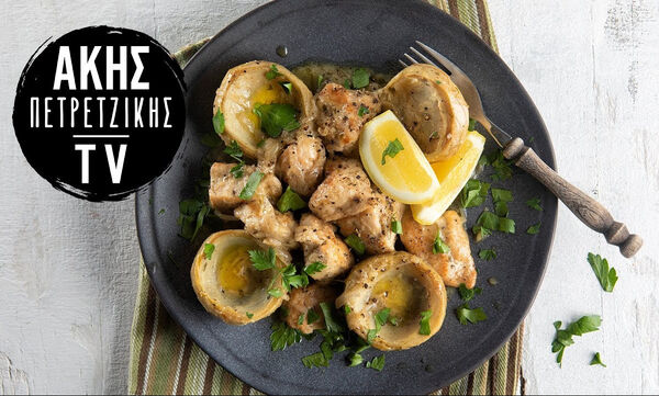 Κοτόπουλο λεμονάτο με αγκινάρες - Μία συνταγή από τον Άκη Πετρετζίκη