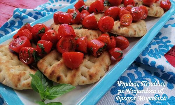 Τραγανές πιτούλες με ντοματίνια και φρέσκα μυρωδικά (vid)