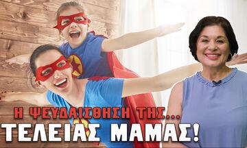 Μαμά Προπονήσου: Ο μύθος της Σούπερ Μαμάς