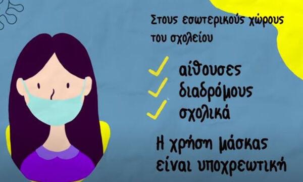 «Μαθαίνουμε Ασφαλείς»: Το σποτ του υπ.Παιδείας για το άνοιγμα των σχολείων