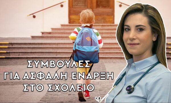 Health Line: Συμβουλές για ασφαλή έναρξη στο σχολείο