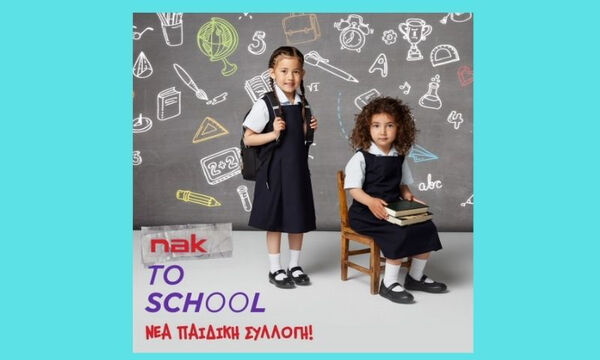 Back to School με τη NAK Shoes
