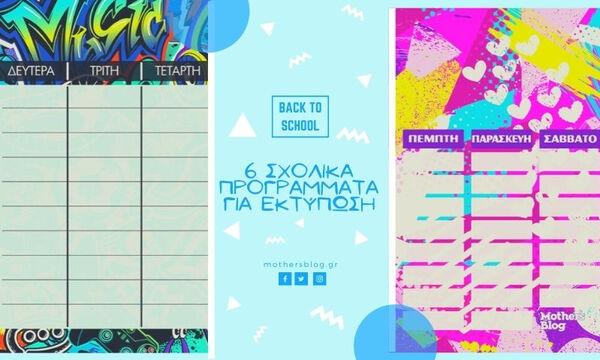 Σχολικά προγράμματα για όλες τις ηλικίες έτοιμα για εκτύπωση (pics)