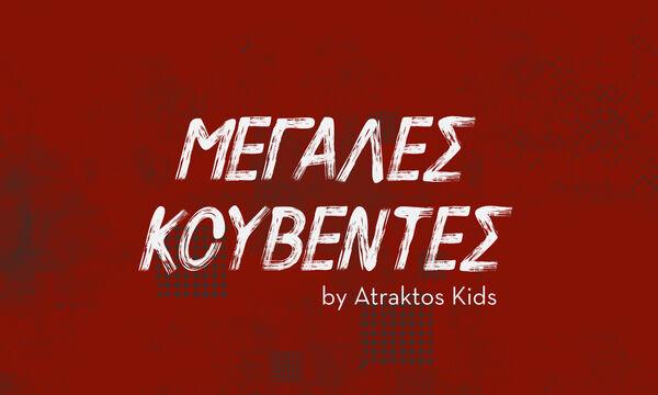 «Μεγάλες Κουβέντες by Atraktos Kids»