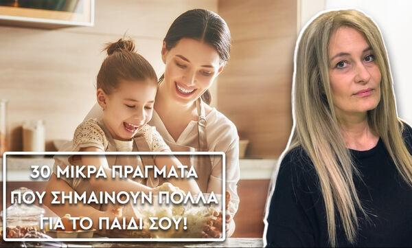 Μαθήματα Ζωής:30 μικρά πράγματα που σημαίνουν πολλά για τα παιδιά σας (vid)