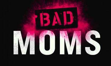 Πόσο κακιά μαμά ήσουν σήμερα