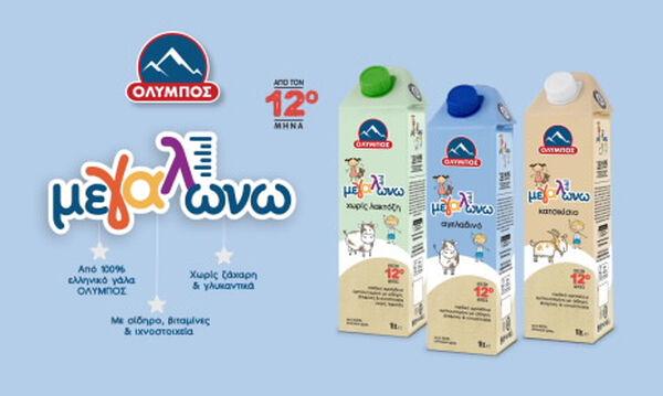 ΟΛΥΜΠΟΣ πρώτα από όλα σημαίνει γάλα!