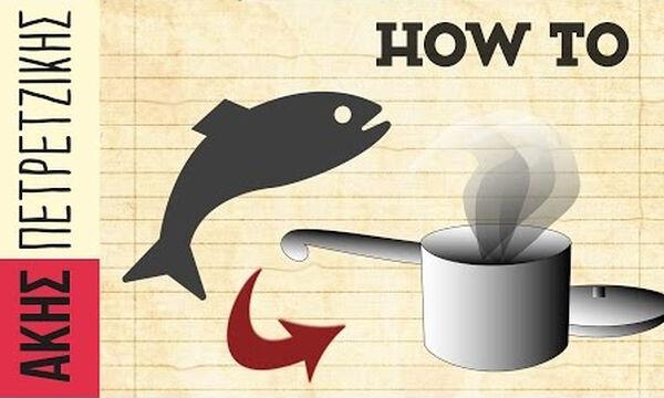 Πώς ψήνουμε ψάρι στον ατμό χωρίς ατμομάγειρα;