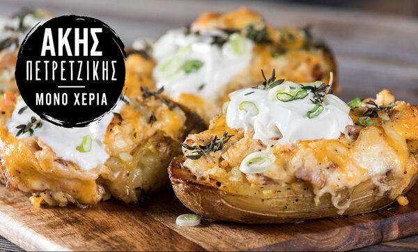 Λαχταριστές πατάτες φούρνου με τυριά από τον Άκη