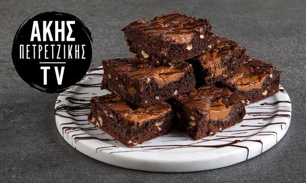 Σοκολατένια brownies με καραμέλα που λιώνει στο στόμα