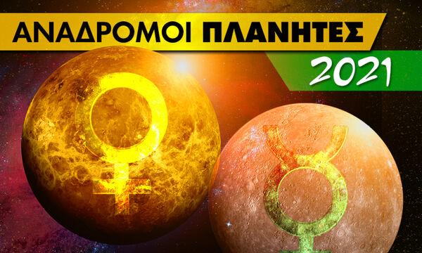 Ανάδρομοι πλανήτες 2021: Πότε έχει ανάδρομο Ερμή και Αφροδίτη;