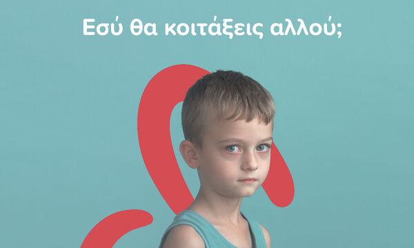 «Εσύ θα κοιτάξεις αλλού;» - Μηδενική ανοχή στην παιδική κακοποίηση