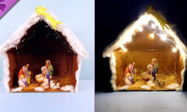 Χριστουγεννιάτικη διακόσμηση: Φτιάξτε μόνοι σας μία φάτνη από χαρτόνι