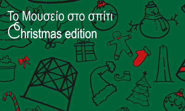 Το Βιομηχανικό Μουσείο Φωταερίου φέρνει τα Χριστούγεννα στο σπίτι