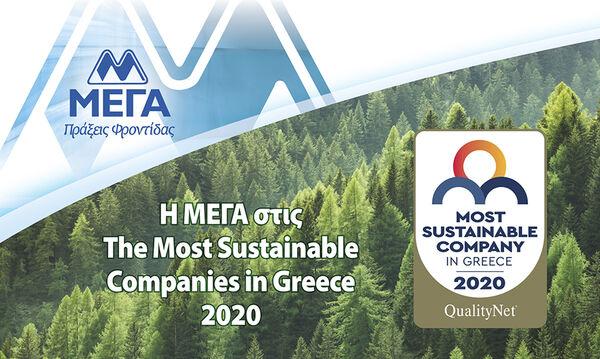 Η ελληνική εταιρεία ΜΕΓΑ ΠΡΟΙΟΝΤΑ ΑΤΟΜΙΚΗΣ ΥΓΙΕΙΝΗΣ Α.Ε στις «The Most Sustainable Companies»