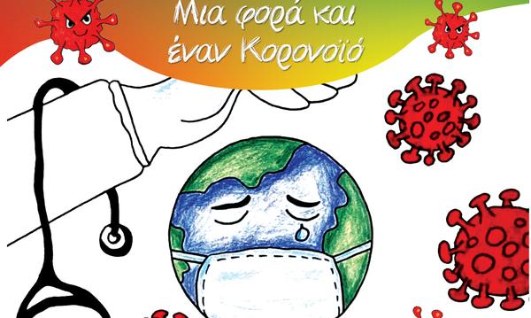 «Μια φορά κι έναν κορονοϊό»: Ένα βιβλίο από τα παιδιά, για τα παιδιά