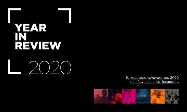 Year In Review: Τα κορυφαία γεγονότα του 2020 που δεν πρέπει να ξεχάσετε
