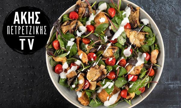 Πικάντικη σαλάτα με κοτόπουλο και μανιτάρια από τον Άκη Πετρετζίκη