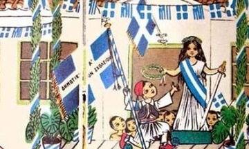 Το πολιτιστικό πάρκο παρουσιάζει την παράσταση «Της Πατρίδας μου η σημαία έχει χρώμα γαλανό»