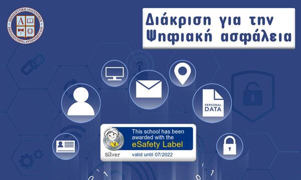 Διάκριση για την Ψηφιακή Ασφάλεια απονεμήθηκε στην Εκπαιδευτική Αναγέννηση