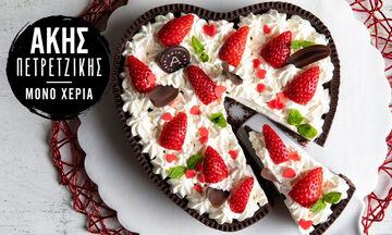 Τάρτα σοκολάτας καρδιά -Το ιδανικότερο γλυκό για την ημέρα των Ερωτευμένων