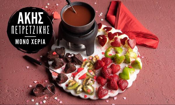 Φοντύ σοκολάτας: Το πιο γρήγορο γλυκό για την ημέρα του Αγίου Βαλεντίνου