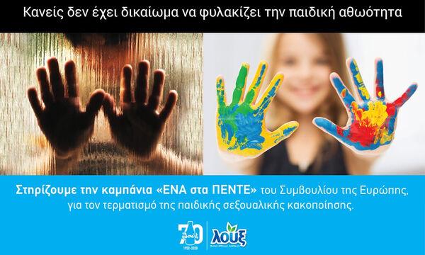 «ΕΝΑ στα ΠΕΝΤΕ»: Η Λουξ στηρίζει τον αγώνα κατά της παιδικής σεξουαλικής κακοποίησης