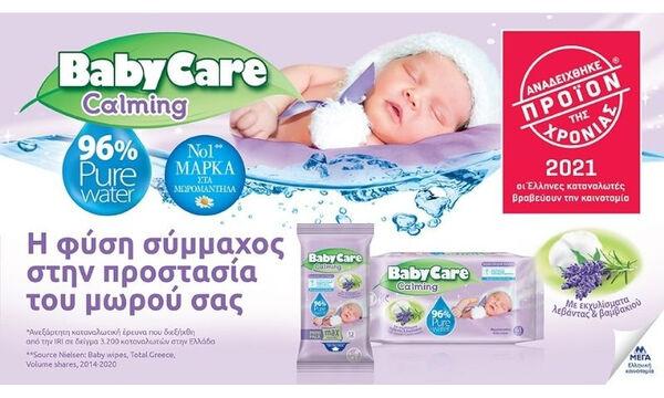 Μωρομάντηλα BabyCare Calming - «Προϊόν της Χρονιάς 2021»