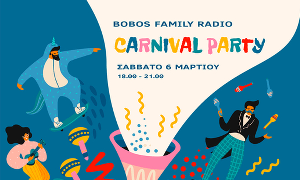 Bobos Radio Carnival Party: Όλοι μαζί και ο καθένας από το σπίτι του!