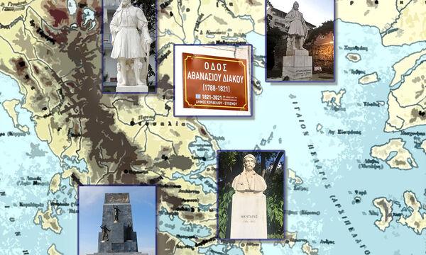 «Ανακαλύπτοντας την Ιστορία της Ελληνικής Επανάστασης που κατοικεί κοντά μου!»