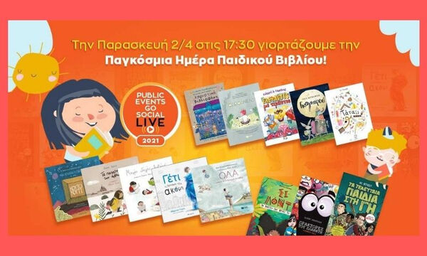 Public Events Go Social: Το #1 βιβλιοπωλείο γιορτάζει την Παγκόσμια Ημέρα Παιδικού Βιβλίου!