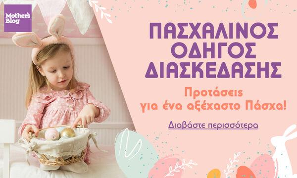 Easter Fun - Πασχαλινός Οδηγός Διασκέδασης