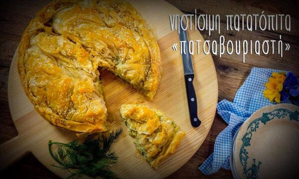 Πανεύκολη και νηστίσιμη πατσαβουριαστή πατατόπιτα