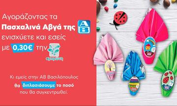 Πασχαλινά Αβγά ΑΒ: Η ΑΒ Βασιλόπουλος διπλασιάζει την αγάπη για τα παιδιά της Αμυμώνης