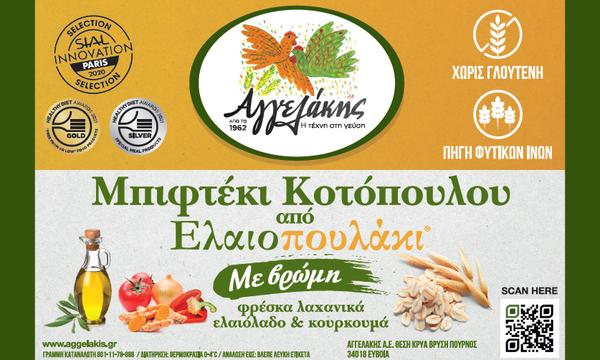 Μπιφτέκι από Ελαιοπουλάκι® με βρώμη: Η νέα, ολοκληρωμένη πρόταση από τα Κοτόπουλα Αγγελάκης