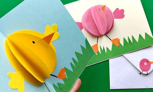 Χειροτεχνίες για παιδιά: Φτιάξτε εντυπωσιακές 3D πασχαλινές κάρτες (vids)