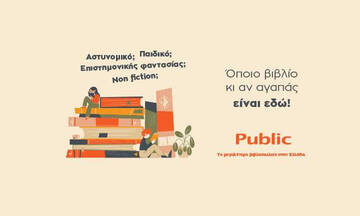 Public: Το μεγαλύτερο βιβλιοπωλείο συνεχίζει να προσφέρει ακόμη περισσότερα στους αναγνώστες!