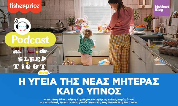 Podcast: Η υγεία της νέας μητέρας και ο ύπνος
