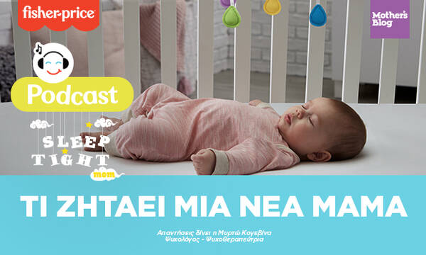 Podcast: Τι ζητάει μια νέα μαμά;