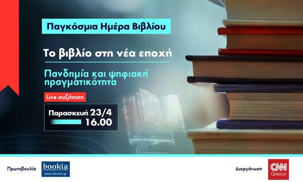 Το βιβλίο στη νέα εποχή: Η πανδημία και το lockdown στην ανάγνωση