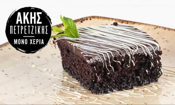 Σιροπιαστή σοκολατόπιτα από τα χεράκια του Άκη