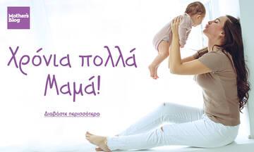 Μητέρα - Μια λέξη πολύτιμη που κρύβει μέσα της την πιο ιερή αξία