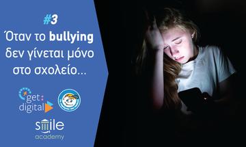 «Όταν το bullying δεν γίνεται μόνο στο σχολείο»
