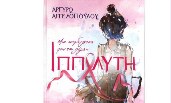 Μια Κορδελίτσα Που Τη Λέγαν Ιππολύτη - Το βιβλίο της Αργυρώς Αγγελοπούλου και της Νατάσας Παζαΐτη