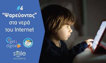 Aσφάλεια στο διαδίκτυο: Η διαδικτυακή συνάντηση που κάθε γονιός αξίζει να παρακολουθήσει